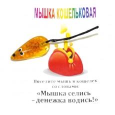 """Мышка из янтаря """"Мышка в кошелек"""""""